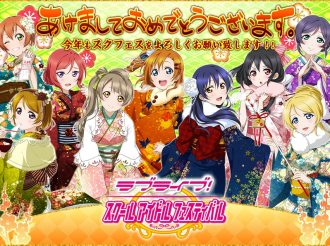 Number of logins of 'Love Live! School Idol Festival' reached 1 Mio. within 4 days!