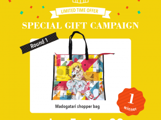 Special Gift Campaign! Round 1
