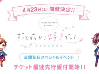 Special Event for the Anime Movie Zutto Mae Kara Suki Deshita. ~Kokuhaku Jikkou Iinkai ~