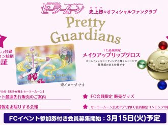 "Sailor moon fan club ""Pretty Guardians"" has begun"