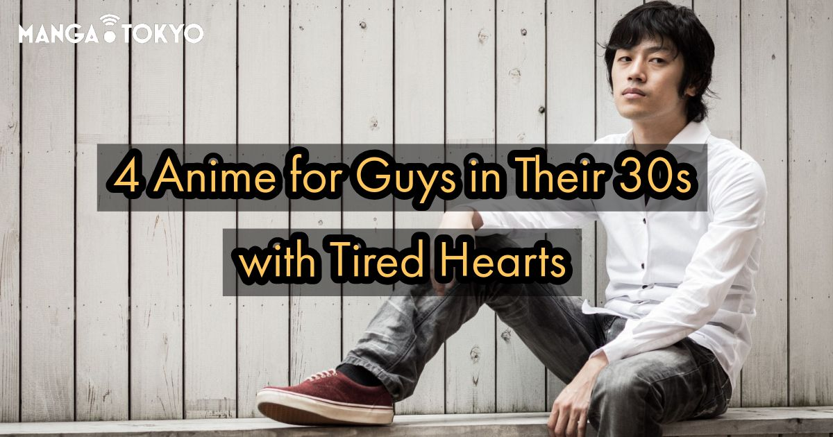 4 Anime for Guys in Their 30s with Tired Hearts | MANGA.TOKYO