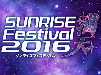 """""""Sunrise Festival"""" This Summer is """"Manten"""" – More than 30 films On Screen, Plus Guests"""