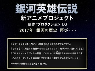 """There is a mysterious message on the official website of the new anime project """"Legend of the Galactic Heroes"""""""