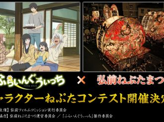 """Flying Witch"" will be hosting a contest at the Hirosaki Neputa Festival"