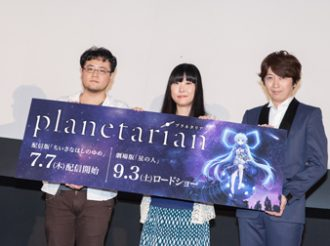 """planetarian"", The Planetarium Event Report"