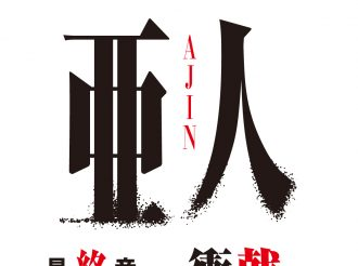The Final Chapter Ajin –Shougeki-: Comments from Anime Industry Experts