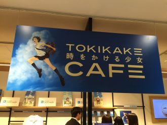 "A Report on the Private Showing of ""The Girl Who Leapt Through Time"" Cafe"