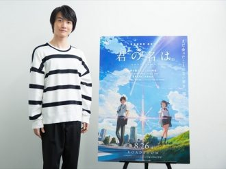 Kimi no Na wa.: Interview with Ryunosuke Kamiki about the Latest Anime Film by Makoto Shinkai