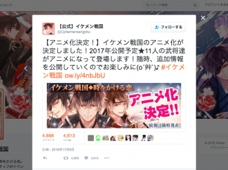 Ikemen Sengoku: Anime and Manga Adaptation for the Historical Romance Game