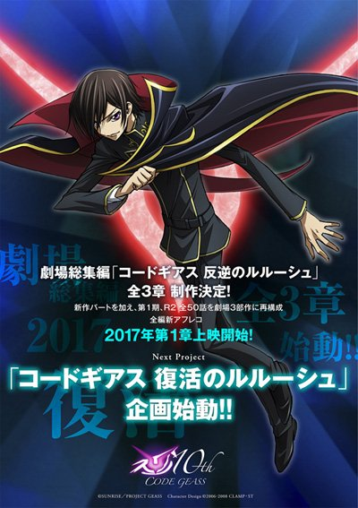 Code Geass Season 3 Anime Announcement Poster