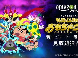 New Crayon-Shin Chan Spin-off Series on Amazon Prime
