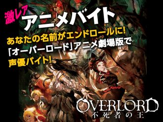You Can Apply to Be a Voice Actor in the New Overlord Movie