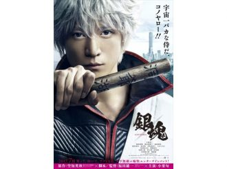The New Gintama Live Action Movie Teaser Trailer is Here!
