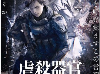 Genocidal Organ: Latest Poster Visual by redjuice Revealed!