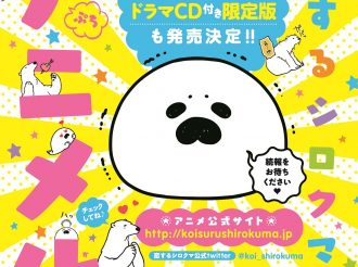 Manga Series 'Polar Bear in Love' Will Become Short Anime!
