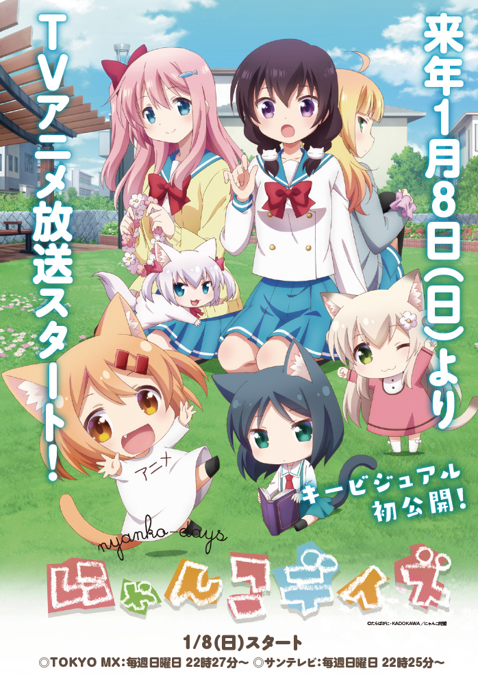 TV Anime Nyanko Days Broadcast Date And Cast Announced