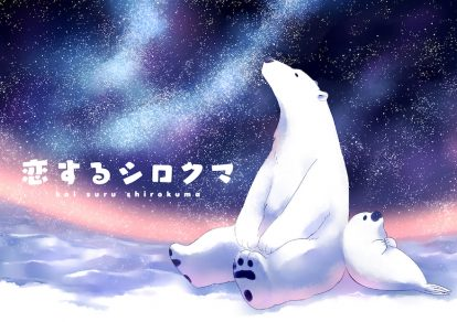 Koi suru Shirokuma (Polar Bear in Love) manga by Koromo