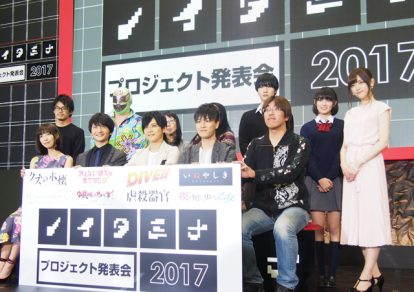 Noitamina Project Presentation 2017