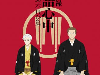 Shouwa Genroku Rakugo Shinjuu Season 2 Episode 7 Review
