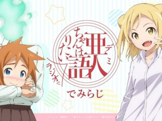 Anime Demi-chan wa Kataritai: Let's Enjoy Different Demi-chan!