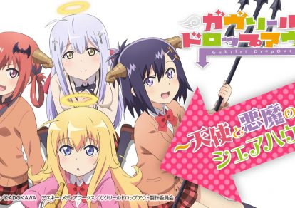 Winter 2017 TV Anime, Gabriel Dropout Radio Program Visual