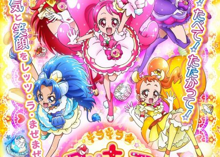 14th installment of the anime PreCure series, Kirakira ☆ PreCure A La Mode, Key Visual