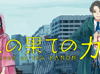 Ageku no Hate no Kanon Manga Review: 'You'll be surrounded by layers of emotions'