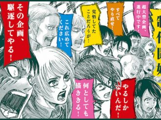 Attack on Titan Fansite 'Mingeki' Features Character Maker and Business Card Tools