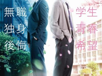 ReLIFE Movie: Taishi Nakagawa's Old and Young Figures Revealed in New Poster