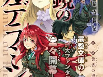 Alderamin on the Sky to be Adapted into a Manga