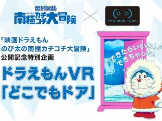 Virtual Reality Doraemon Lets you Visit Nobita's Room and the South Pole!