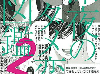 Shinya no Dame Koi Zukan Ranks First in Entamix's 2016 Manga Ranking