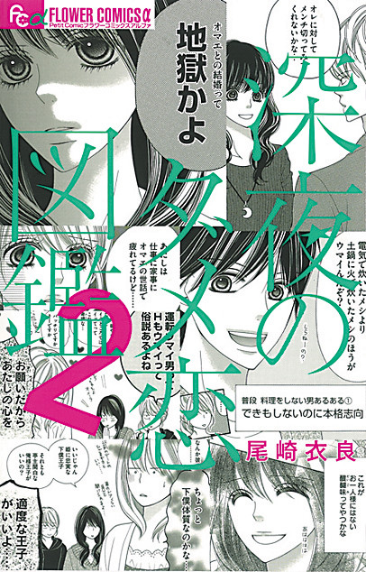 Vol.2 of Ira Ozaki's 'Shinya no Dame Koi Zukan', First Place '2016 Read-This Manga RANKING BEST 50'