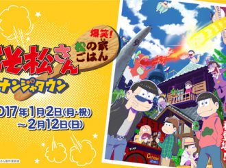 Osomatsu-san × Nanja Town Will Start in 2017
