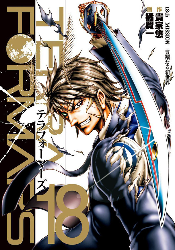 Terra Formars Earth Arc OVA Will Feature a Battle Against Terra