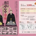 3-Stage Rakugo Shinjuu Yose Festival Main Visual