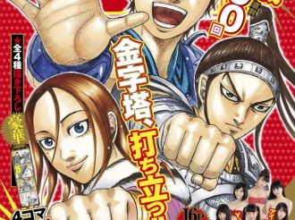 Young Jump Celebrates 500 chapters of Kingdom with 4-Panel Manga Bookmarks