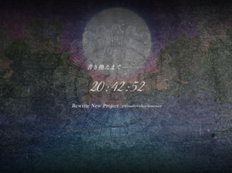 Visual Arts to Announce New Rewrite Project