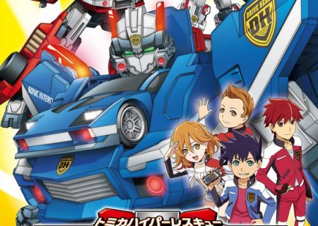 Tomica Hyper Rescue Drive Head Kidō Kyūkyū Keisatsu (Mobile Emergency Police) TV Anime Visual