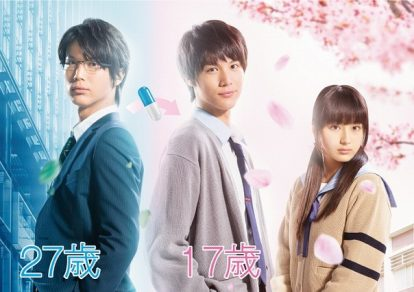ReLIFE Live Action Movie Poster