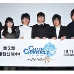 Chain Chronicle Movie Cast