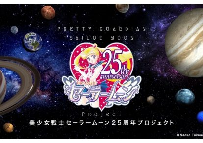 Sailor Moon 25th Anniversary Logo