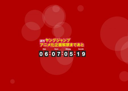 Mysterious Countdown from Weekly Young Jump Official Website