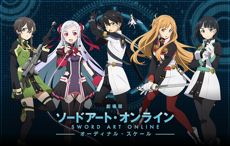 Sword Art Online -Ordinal Scale- Anime Movie Key Visual