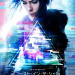Key visual of Ghost in the Shell Hollywood Adaptation