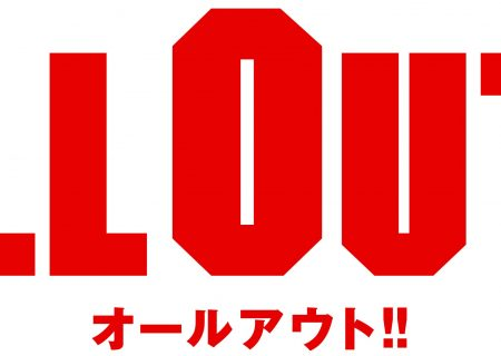 ALL OUT!! Anime Logo
