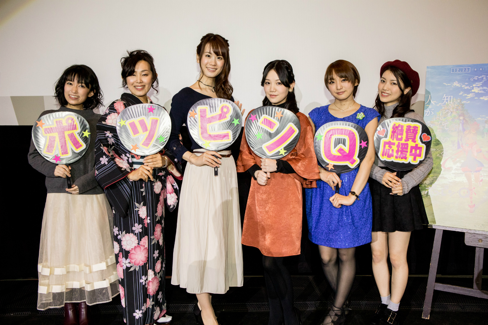 6 Cast Members of Pop In Q on Stage of Promotional Event