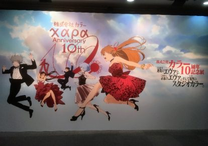 Khara, Inc. 10th Anniversary Exhibition Report | MANGA.TOKYO Report