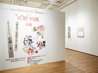 Photo Report: NEW Akira Amano Exhibition In Kyoto