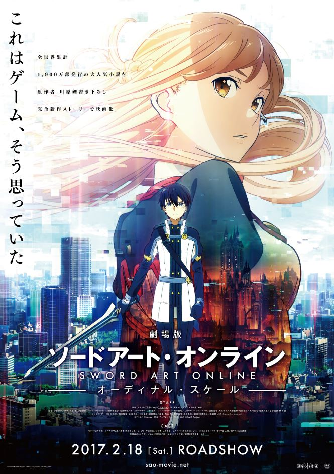 Sword Art Online -Ordinal Scale- Key Visual Poster | Anime Movie